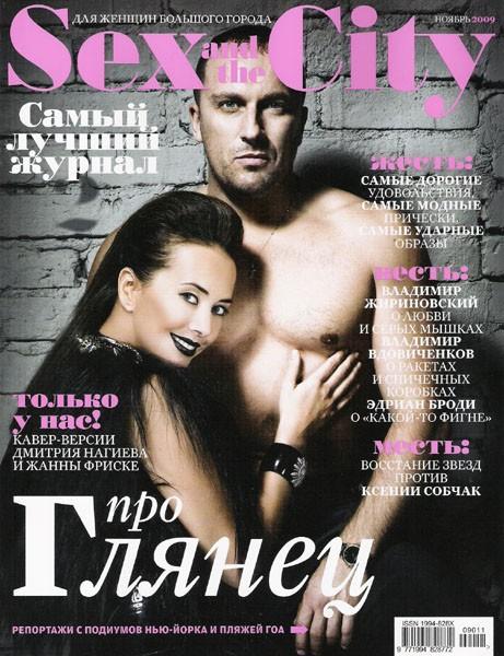 Секс и большой город журнал